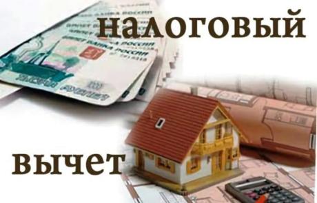 48748-v-rossii-mogut-byt-uvelicheny-summy-idushchie-v-raschjot-nalogovogo-vycheta-pri-pokupke-nedvizhimosti